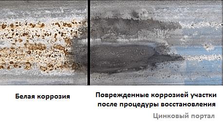 Поврежденные коррозией участки после восстановления