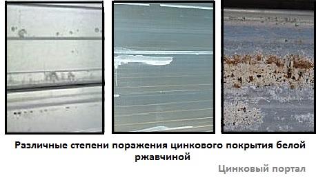 Различные степени поражения цинкового покрытия белой ржавчиной