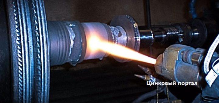 Металлизация, цинковое напыление