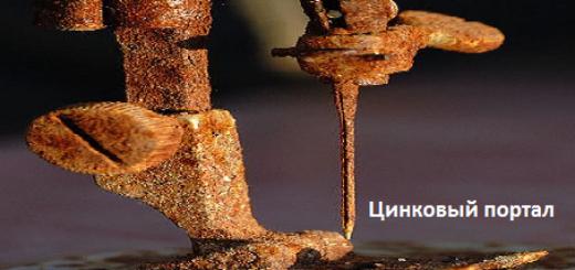 Коррозия цинкового покрытия в бытовых условиях